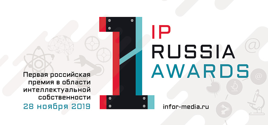 IP-Russia-Awards